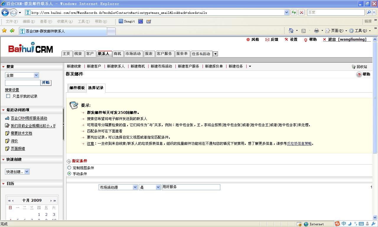邮件群发营销软件_edm营销邮件设计_电子邮件营销